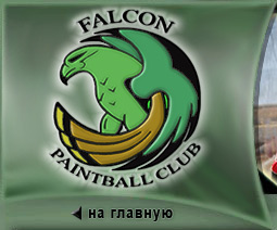 Falcon Paintball club